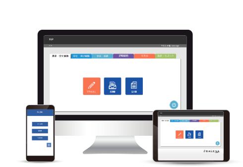 建設業完全特化の業務管理ツール 画像